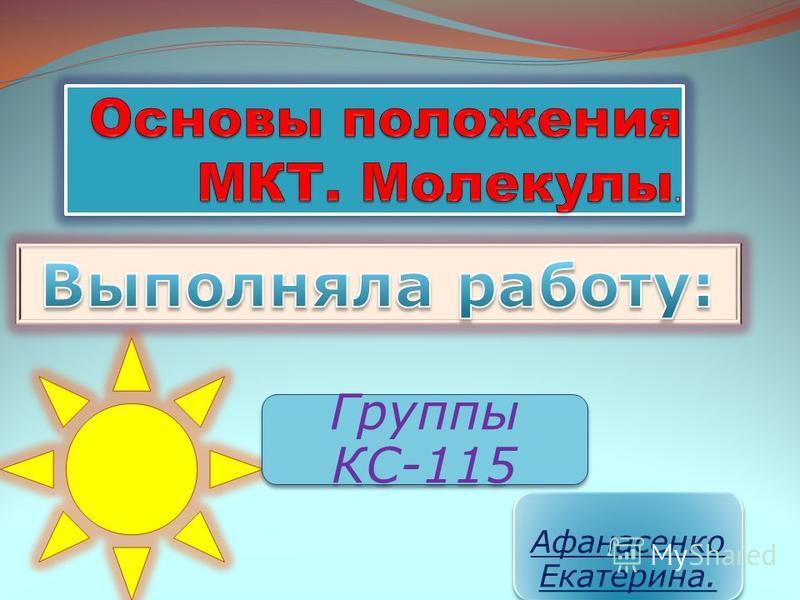 Группы КС-115 Афанасенко Екатерина.