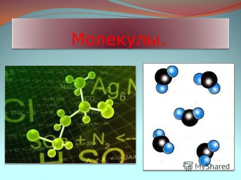 Молекулы.