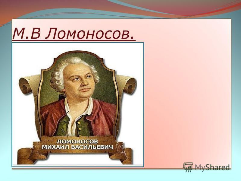М.В Ломоносов.