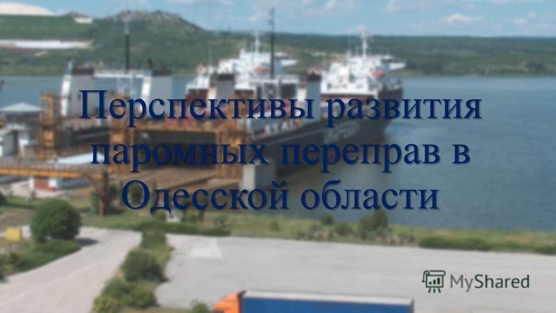Перспективы развития паромных переправ в Одесской области
