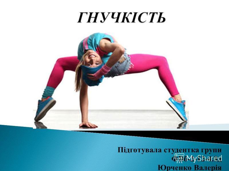 Підготувала студентка групи ФВб-2-12-4.0д Юрченко Валерія