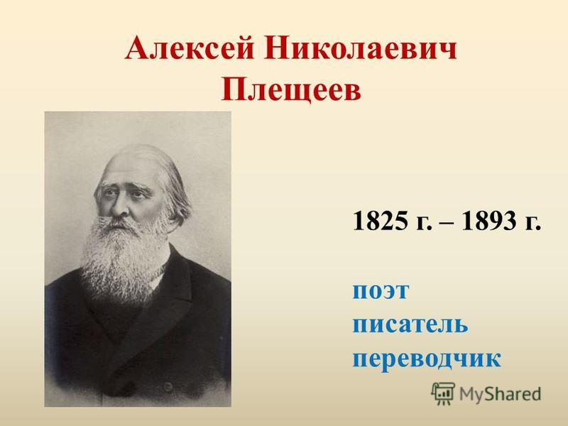 Алексей Николаевич Плещеев 1825 г. – 1893 г. поэт писатель переводчик