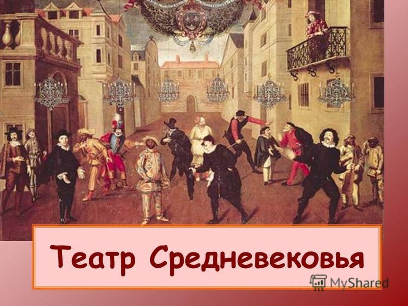 Театр Средневековья