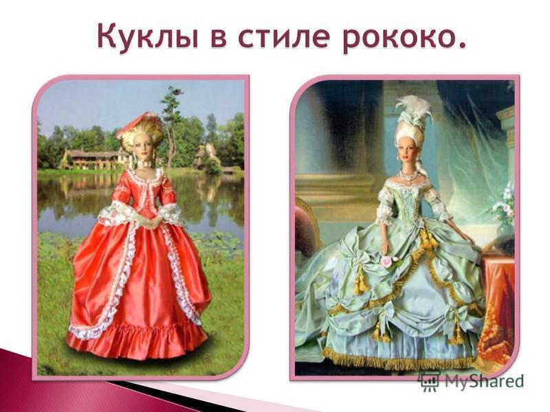 Куклы в стиле рококо.
