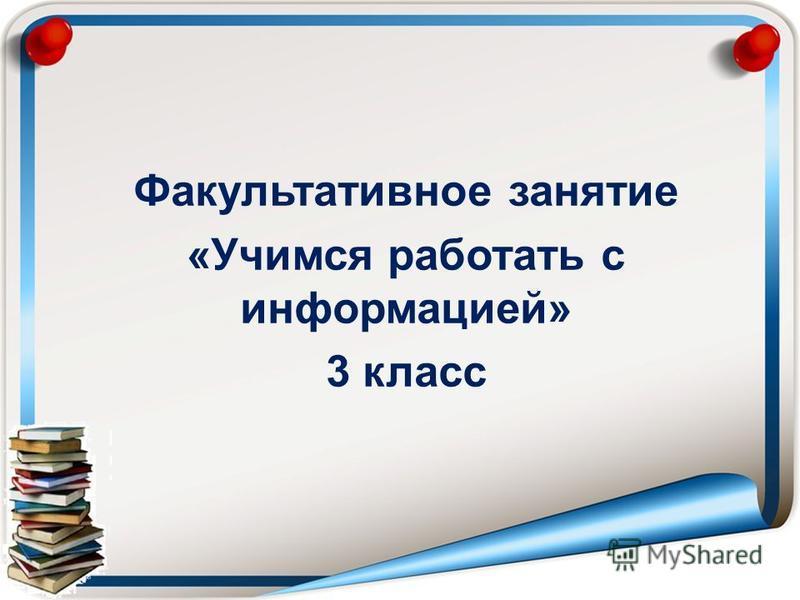 Факультативное занятие «Учимся работать с информацией» 3 класс