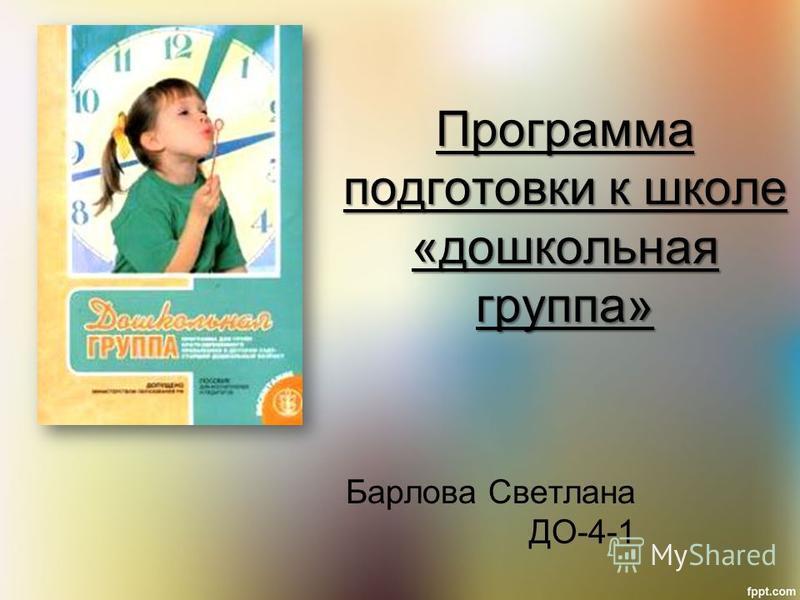 Программа подготовки к школе «дошкольная группа» Барлова Светлана ДО-4-1