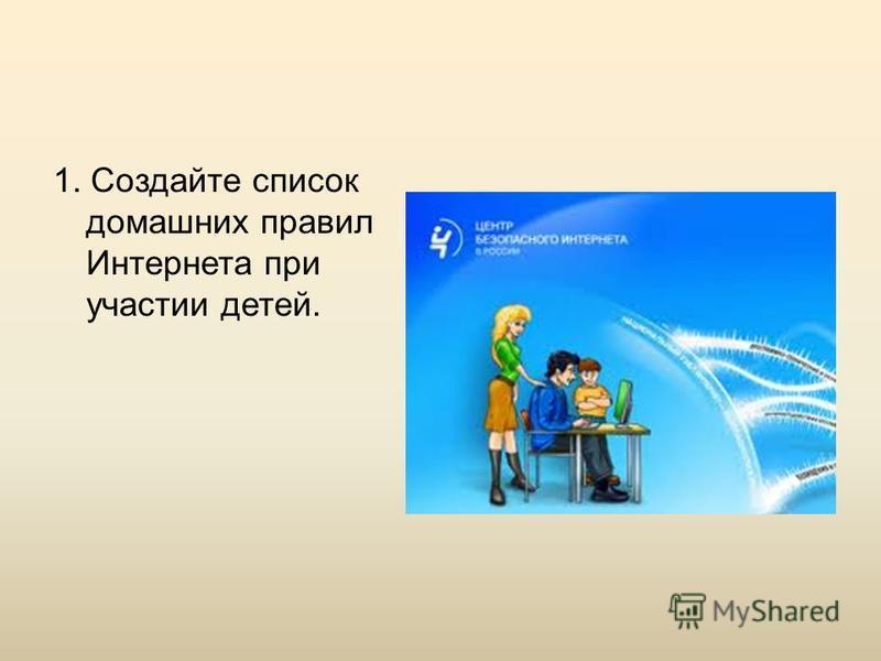 1. Создайте список домашних правил Интернета при участии детей.