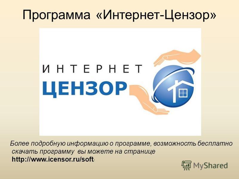 Программа «Интернет-Цензор» Более подробную информацию о программе, возможность бесплатно скачать программу вы можете на странице http://www.icensor.ru/soft /