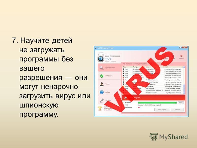 7. Научите детей не загружать программы без вашего разрешения они могут не нарочно загрузить вирус или шпионскую программу.