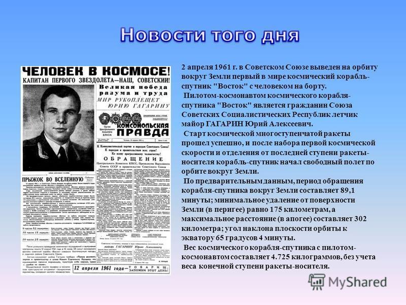 2 апреля 1961 г. в Советском Союзе выведен на орбиту вокруг Земли первый в мире космический корабль- спутник