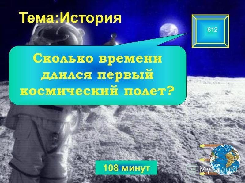 108 минут Сколько времени длился первый космический полет? Тема:История 612