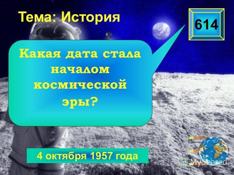4 октября 1957 года Тема: История Какая дата стала началом космической эры? 614