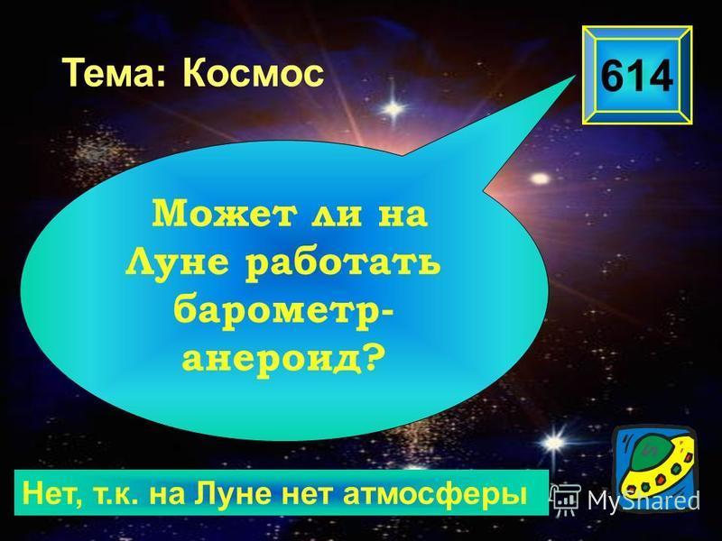 Нет, т.к. на Луне нет атмосферы 614 Может ли на Луне работать барометр- анероид? Тема: Космос