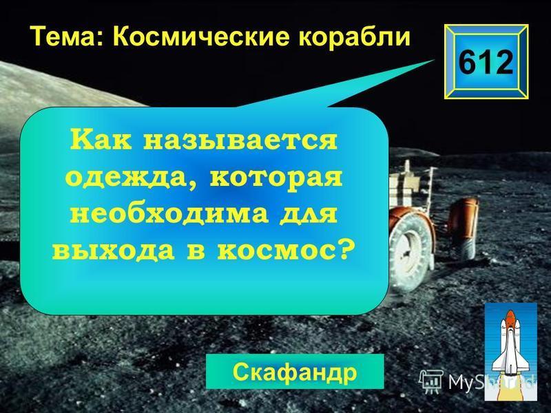 612 Тема: Космические корабли Скафандр Как называется одежда, которая необходима для выхода в космос?