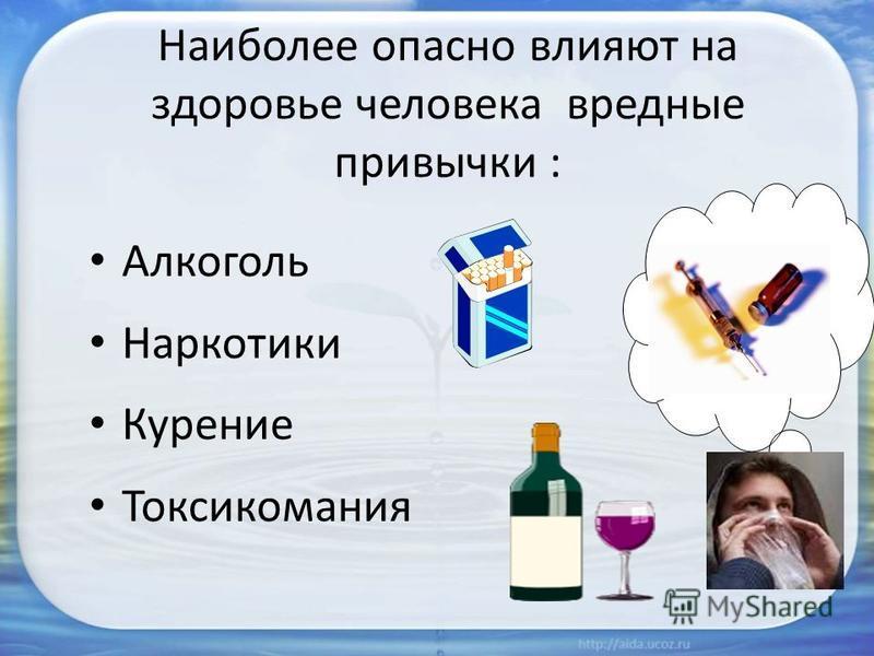Вредные привычки алкоголь курение таксикомания как заработать в сети интернет видео