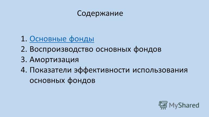 Презентация на тему КУРСОВАЯ РАБОТА на тему Основные средства  2 Содержание 1