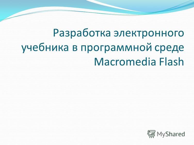 Разработка электронного учебника в программной среде Macromedia Flash
