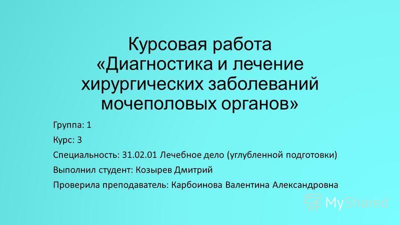 Презентация на тему Курсовая работа Диагностика и лечение  1 Курсовая