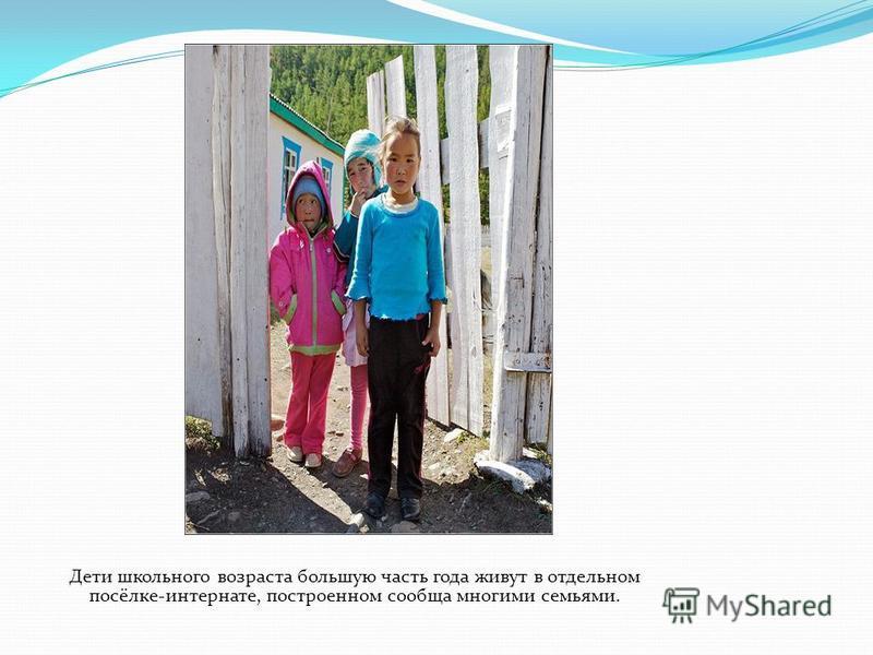 Дети школьного возраста большую часть года живут в отдельном посёлке-интернате, построенном сообща многими семьями.