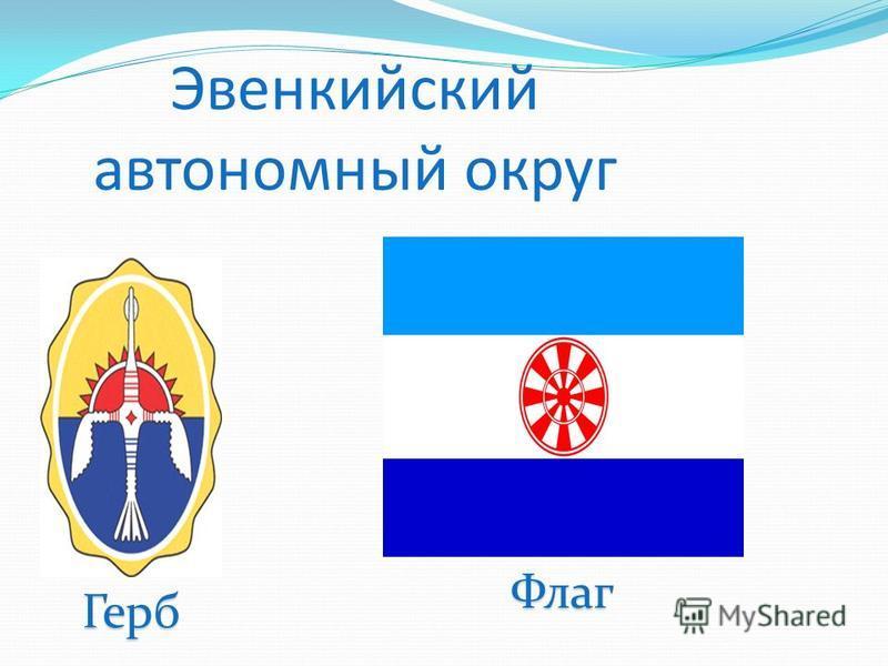 Эвенкийский автономный округ Флаг Герб
