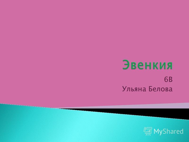 6В Ульяна Белова