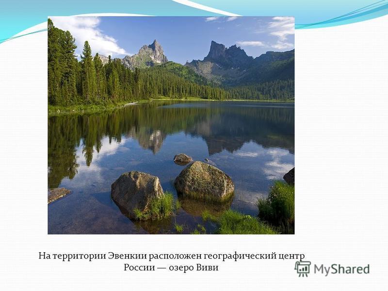 На территории Эвенкии расположен географический центр России озеро Виви