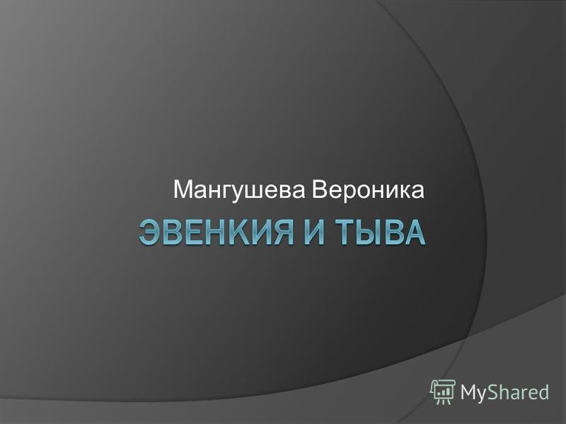 Мангушева Вероника