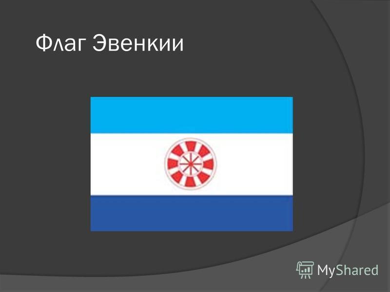 Флаг Эвенкии