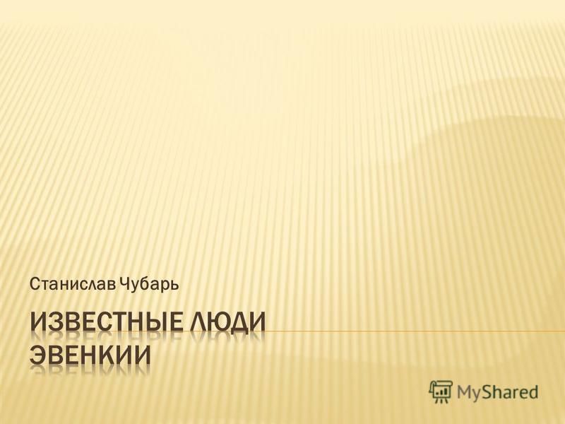 Станислав Чубарь