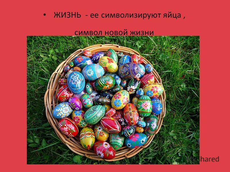 ЖИЗНЬ - ее символизируют яйца, символ новой жизни