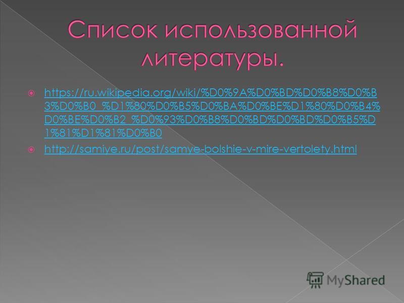 https://ru.wikipedia.org/wiki/%D0%9A%D0%BD%D0%B8%D0%B 3%D0%B0_%D1%80%D0%B5%D0%BA%D0%BE%D1%80%D0%B4% D0%BE%D0%B2_%D0%93%D0%B8%D0%BD%D0%BD%D0%B5%D 1%81%D1%81%D0%B0 https://ru.wikipedia.org/wiki/%D0%9A%D0%BD%D0%B8%D0%B 3%D0%B0_%D1%80%D0%B5%D0%BA%D0%BE%D