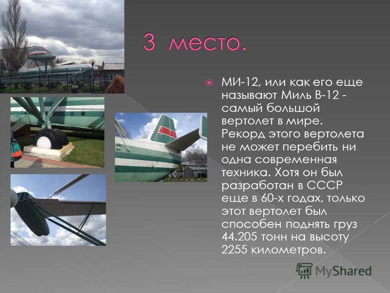 МИ-12, или как его еще называют Миль В-12 - самый большой вертолет в мире. Рекорд этого вертолета не может перебить ни одна современная техника. Хотя он был разработан в СССР еще в 60-х годах, только этот вертолет был способен поднять груз 44.205 тон