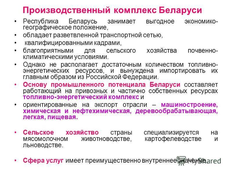 Производственный комплекс Беларуси Республика Беларусь занимает выгодное экономико- географическое положение, обладает разветвленной транспортной сетью, квалифицированными кадрами, благоприятными для сельского хозяйства почвенно- климатическими услов