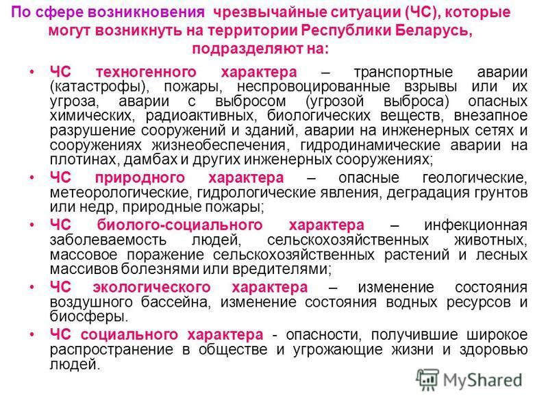 По сфере возникновения чрезвычайные ситуации (ЧС), которые могут возникнуть на территории Республики Беларусь, подразделяют на: ЧС техногенного характера – транспортные аварии (катастрофы), пожары, неспровоцированные взрывы или их угроза, аварии с вы