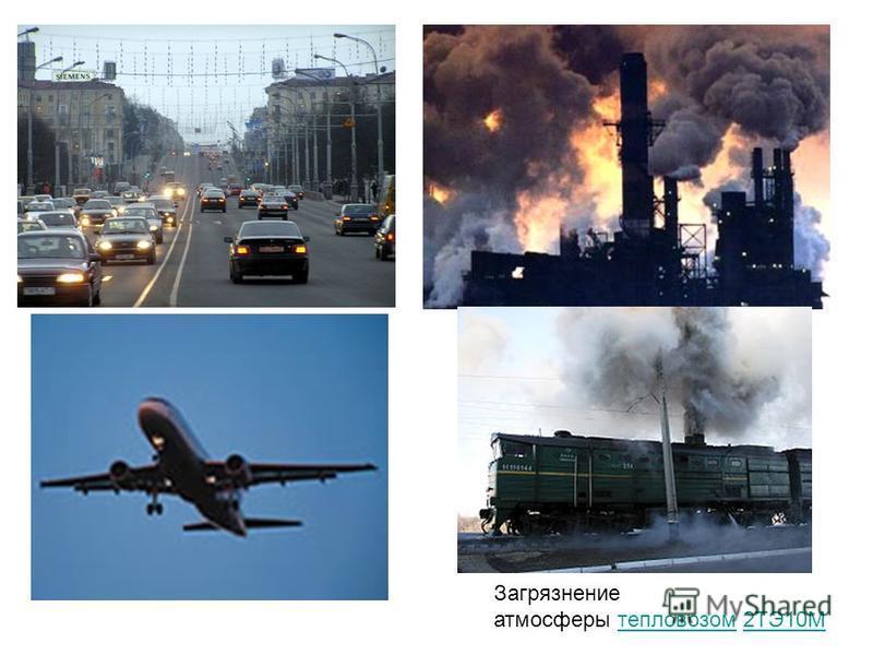 Загрязнение атмосферы тепловозом 2ТЭ10Мтепловозом 2ТЭ10М