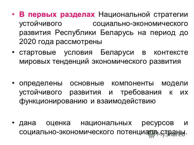 В первых разделах Национальной стратегии устойчивого социально-экономического развития Республики Беларусь на период до 2020 года рассмотрены стартовые условия Беларуси в контексте мировых тенденций экономического развития определены основные компоне