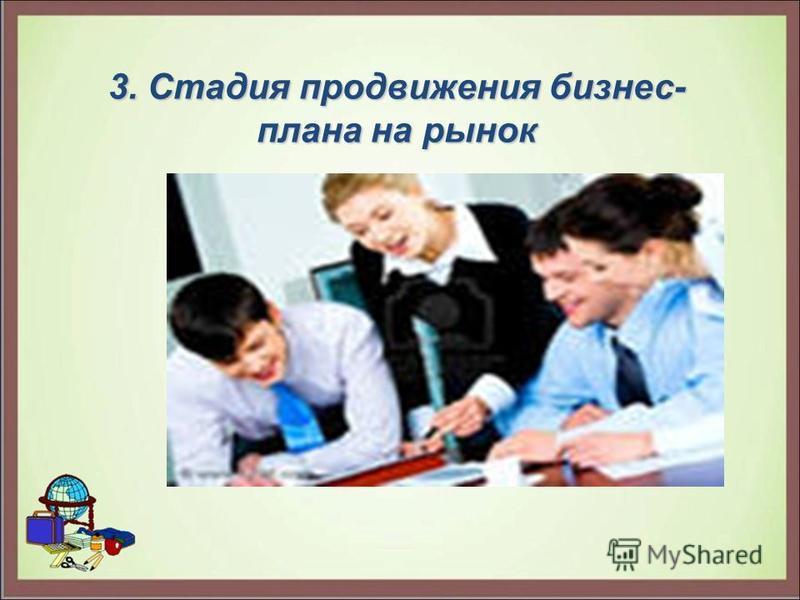 3. Стадия продвижения бизнес- плана на рынок