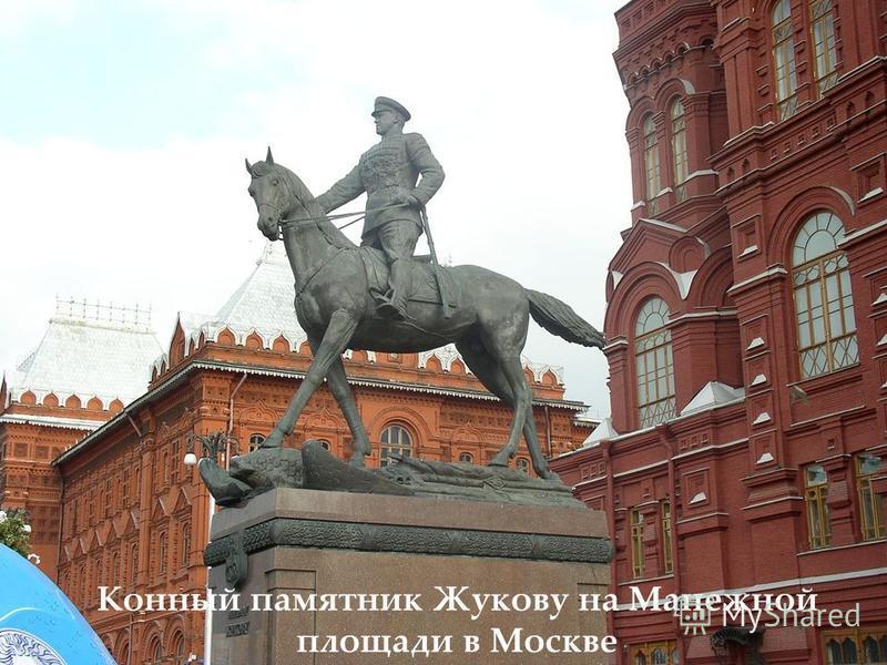 Конный памятник Жукову на Манежной площади в Москве