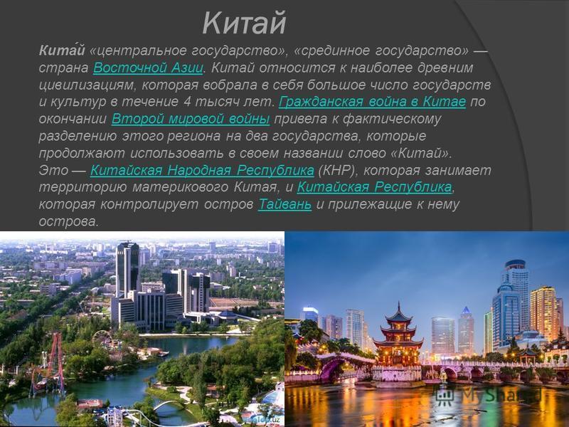 Китай Китай «центральное государство», «срединное государство» страна Восточной Азии. Китай относится к наиболее древним цивилизациям, которая вобрала в себя большое число государств и культур в течение 4 тысяч лет. Гражданская война в Китае по оконч