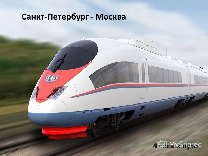 Санкт-Петербург - Москва 4 часа в пути