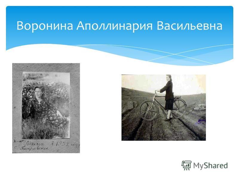 Воронина Аполлинария Васильевна