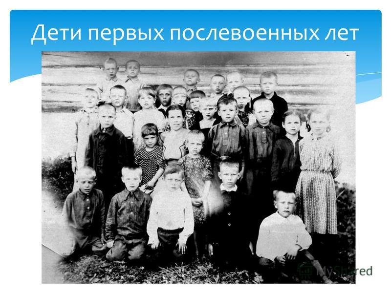 Дети первых послевоенных лет