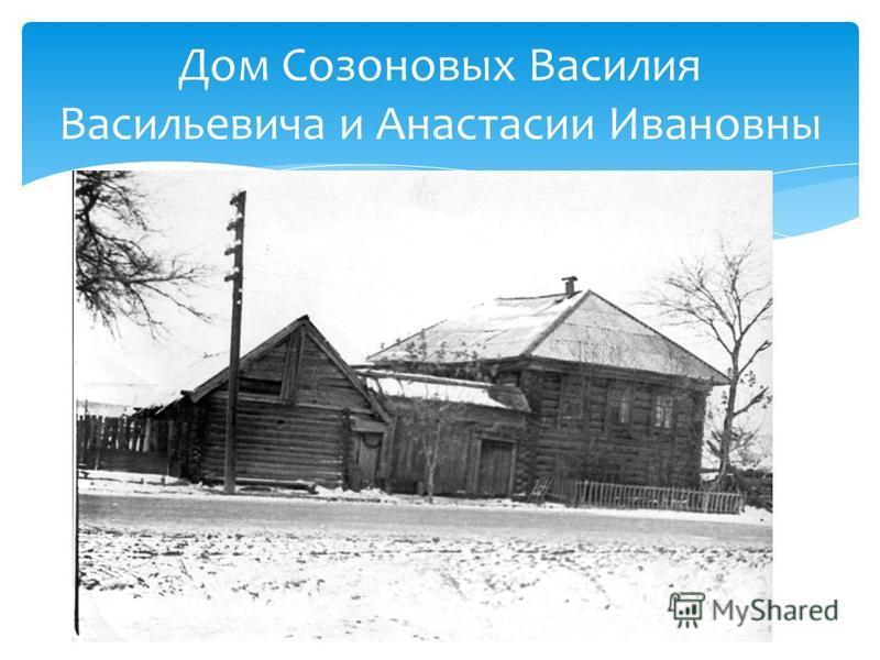 Дом Созоновых Василия Васильевича и Анастасии Ивановны