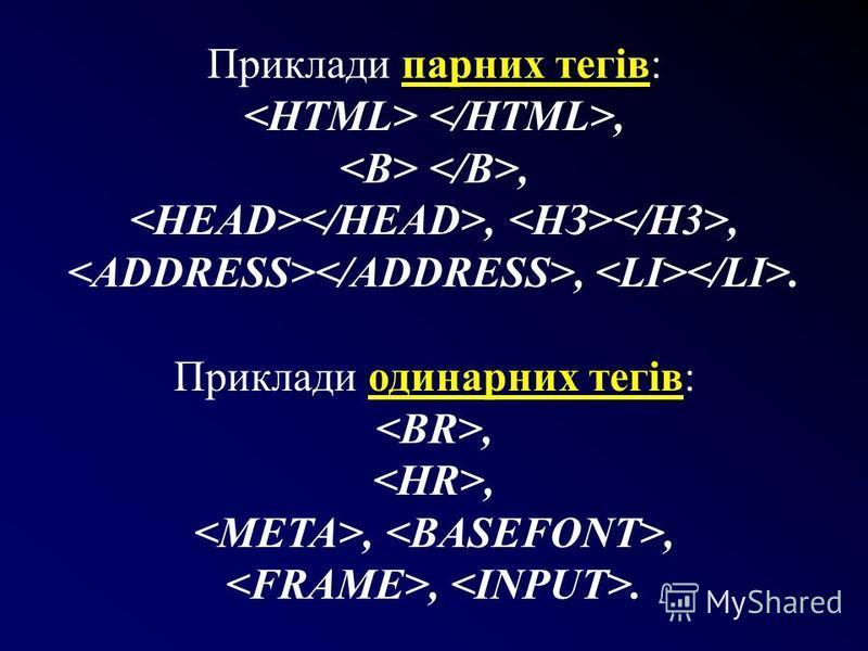 Приклади парних тегів:,,,,. Приклади одинарних тегів:,,,,.