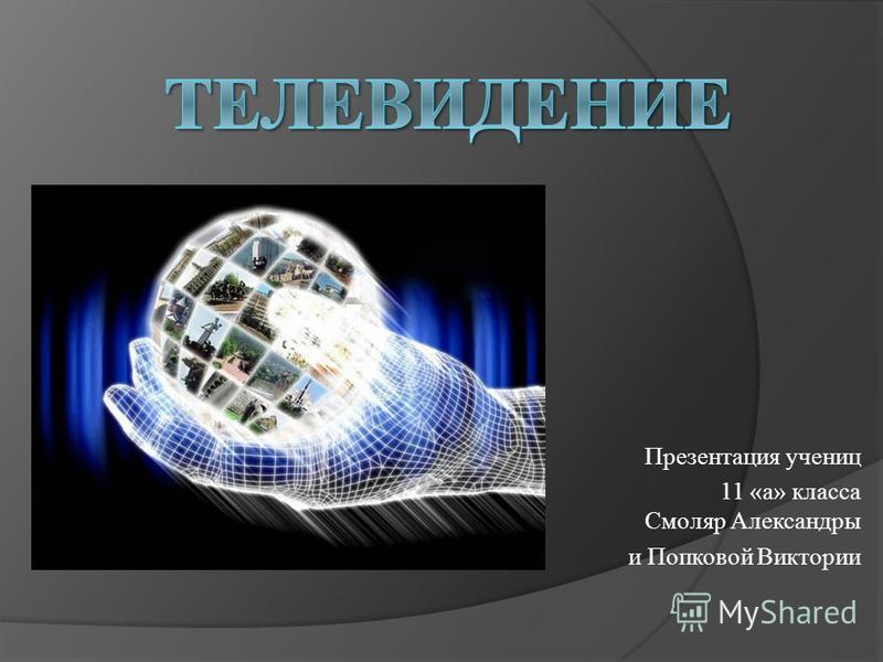 Презентация учениц 11 «а» класса Смоляр Александры и Попковой Виктории
