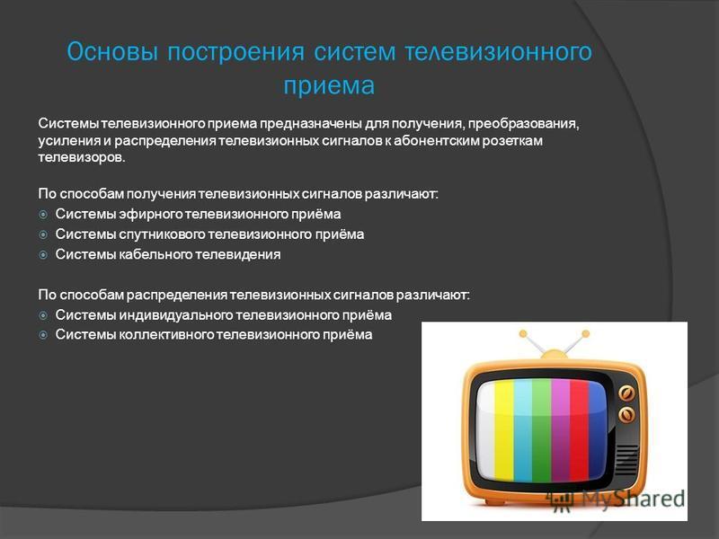 Основы построения систем телевизионного приема Системы телевизионного приема предназначены для получения, преобразования, усиления и распределения телевизионных сигналов к абонентским розеткам телевизоров. По способам получения телевизионных сигналов