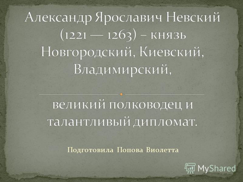 Подготовила Попова Виолетта