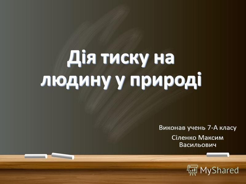 Виконав учень 7-А класу Сіленко Максим Васильович