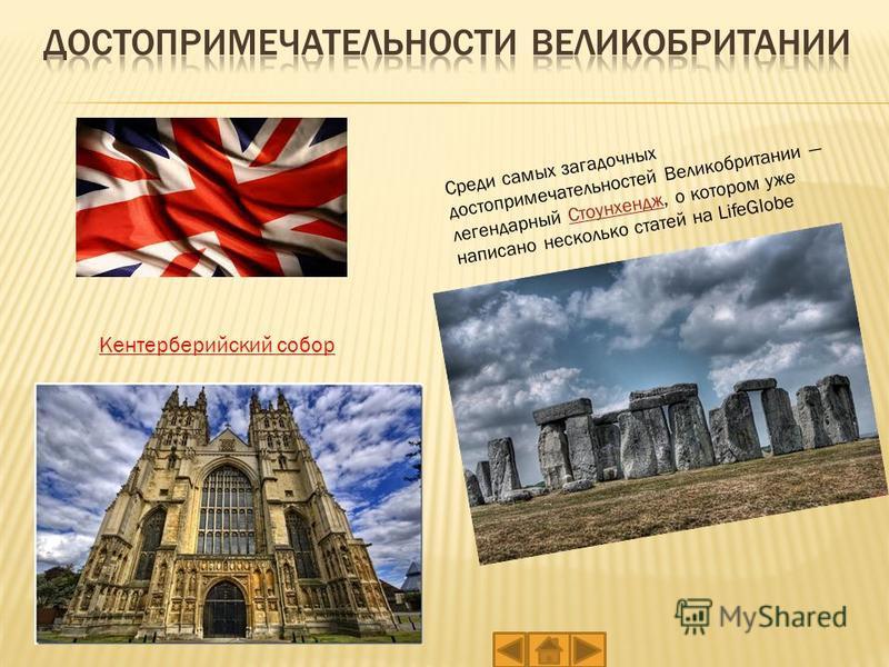 Среди самых загадочных достопримечательностей Великобритании легендарный Стоунхендж, о котором уже написано несколько статей на LifeGlobe Стоунхендж Кентерберийский собор