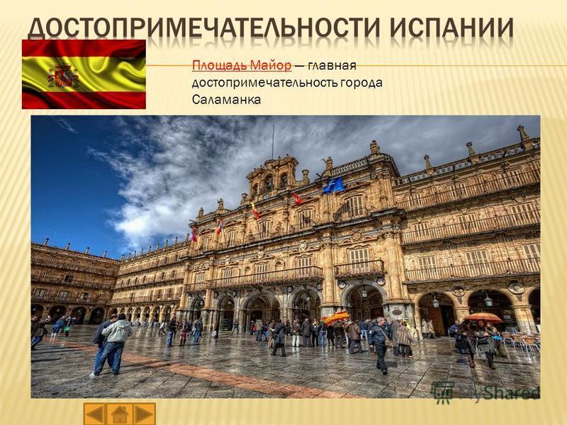 Площадь Майор главная достопримечательность города Саламанка